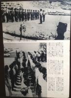 Chacabuco et Pisagua en japonais – 2