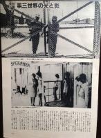Chacabuco et Pisagua en japonais – 3