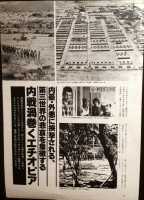 Chacabuco et Pisagua en japonais – 4